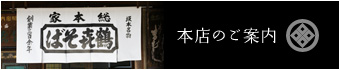 本家鶴喜そば・本店サイトへ