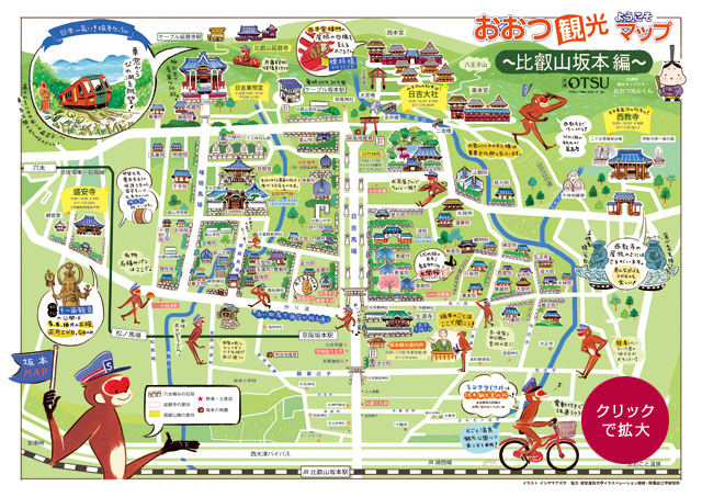 おおつ観光マップ