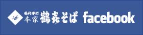 本家鶴㐂そば facebook