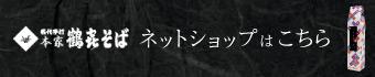 本家鶴喜そばの通信販売・ネットショップ