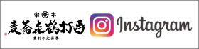 本家鶴喜そば Instagram