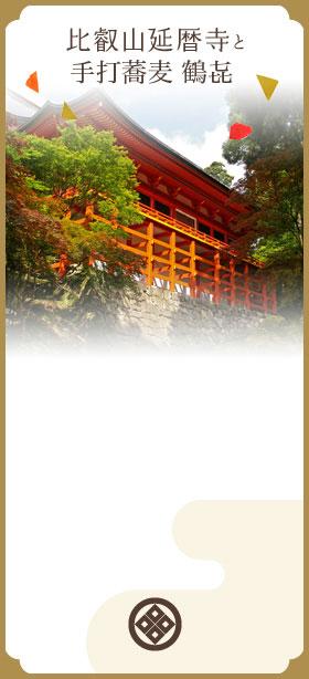 比叡山延暦寺と鶴喜そば