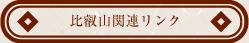 比叡山関連リンク