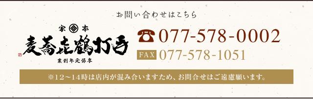 本家鶴㐂そば ご予約・お問い合わせは077-578-0002