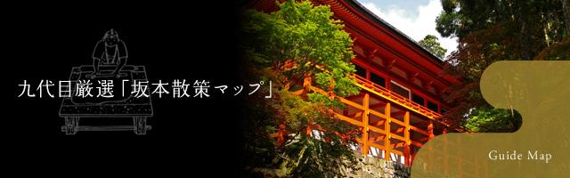 九代目厳選「坂本散策マップ」