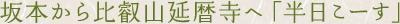 坂本から比叡山延暦寺へ「半日こーす」