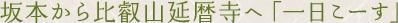 坂本から比叡山延暦寺へ「一日こーす」