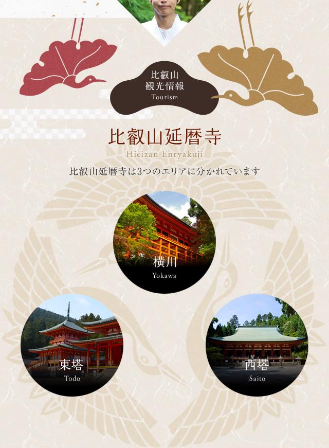 比叡山観光情報