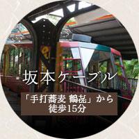 坂本ケーブル 「本家鶴㐂そば」から徒歩15分